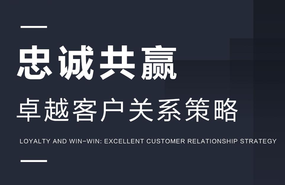 忠诚共赢:卓越客户关系策略