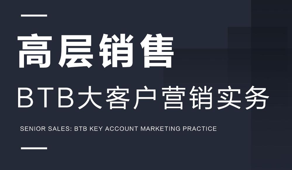高层销售:B2B大客户营销实务