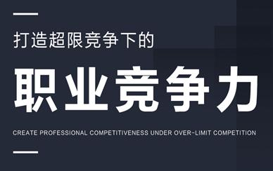 《打造超限竞争下的职业竞争力》
