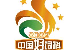 中国好饲料2020——禁抗元年,无抗先锋中国行 活动通知