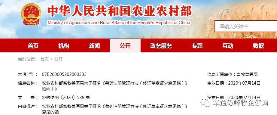 农业农村部乐天堂fun88备用网址兽医局:兽药注册管理办法已更新