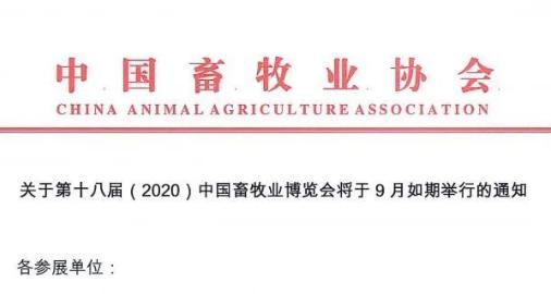 第十八届(2020)中国乐天堂fun88备用网址业博览会将于9月如期举行