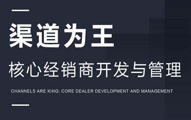 渠道为王:核心经销商开发与管理
