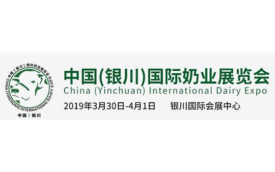 第二届中国(银川)国际奶业展览会暨论坛邀请函