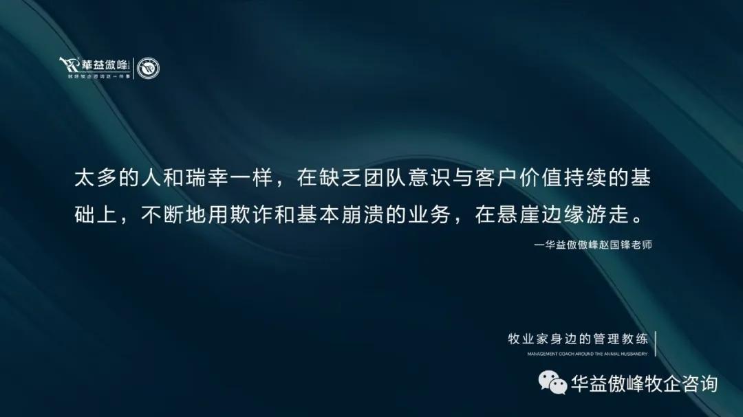 """赵老师说:""""团队意识与客户价值是企业可持续发展的根基"""""""
