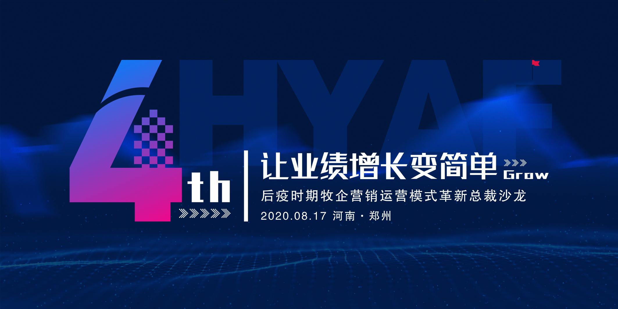 第四期牧业家总裁沙龙会将于8.17日河南郑州盛大起航