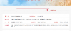 农业农村部乐天堂fun88备用网址兽医局发布《兽药注册评审工作程序(修订征求意见稿)》